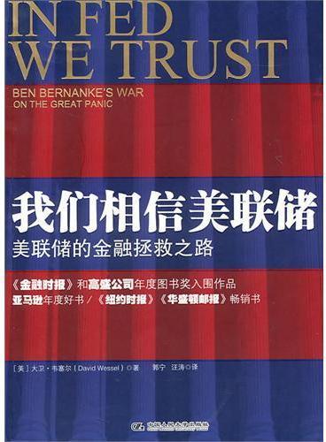 《我们相信美联储》