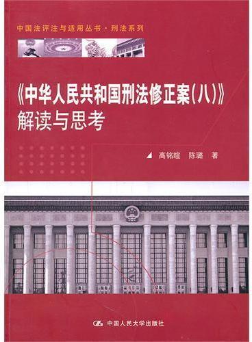 《中华人民共和国刑法修正案(八)》解读与思考(中国法评注与适用丛书·刑法系列)