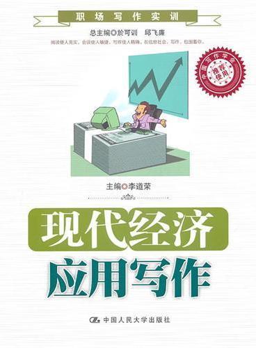 现代经济应用写作(职场写作实训)