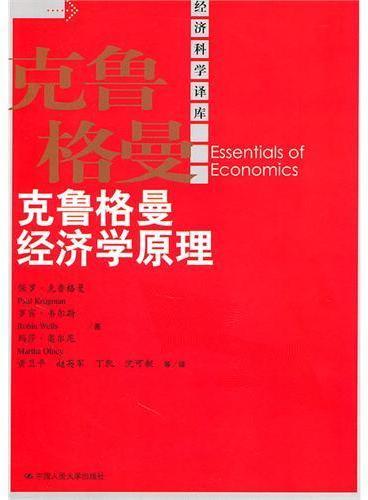 克鲁格曼经济学原理(经济科学译库)(诺贝尔经济学奖得主力作)