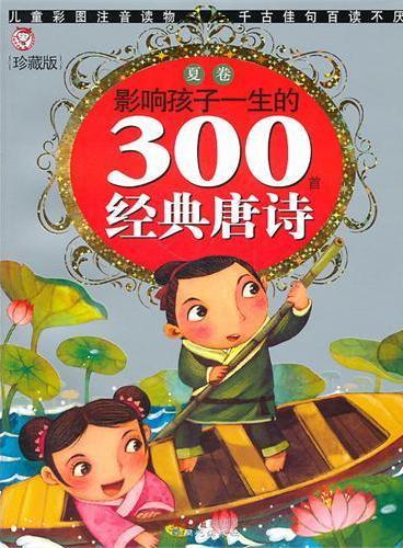 影响孩子一生的300首经典唐诗--夏卷