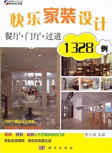 快乐家装设计1328例:餐厅·门厅·过道