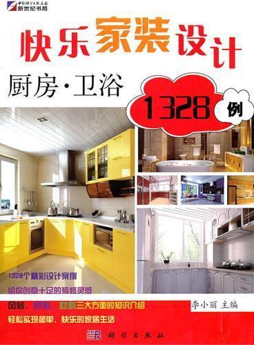快乐家装设计1328例:厨房·卫浴