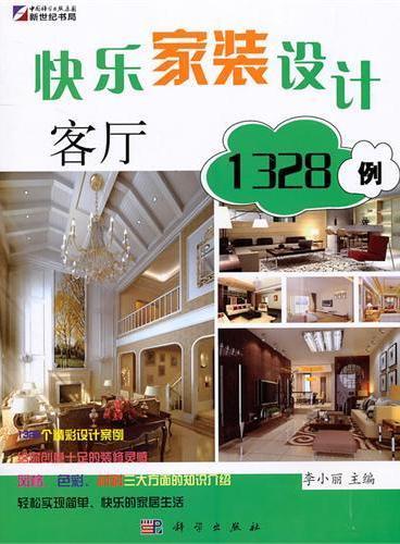 快乐家装设计1328例:客厅