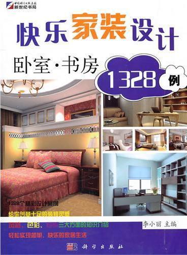 快乐家装设计1328例:卧室·书房