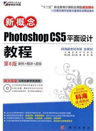 新概念Photoshop CS5平面设计教程(第6版)
