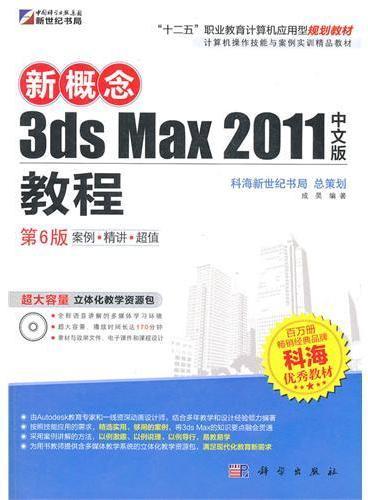 新概念3ds Max2011中文版教程(第6版)