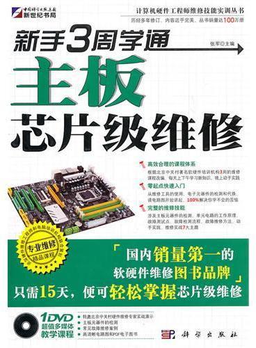 新手3周学通主板芯片级维修(附光盘)