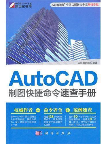 AutoCAD制图快捷命令速查手册