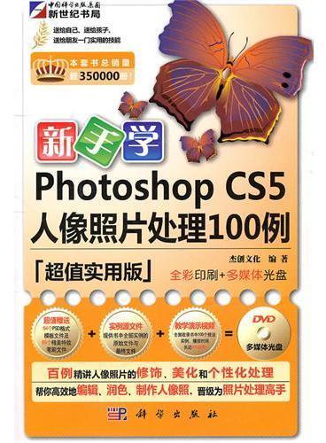 新手学Photoshop CS5人像照片处理100例(超值实用版)(附光盘)