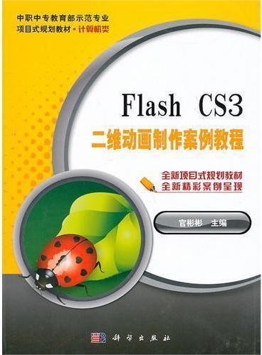 Flash CS3二维动画制作案例教程