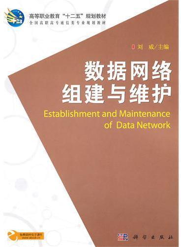 数据网络组建与维护