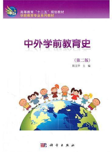 中外学前教育史(第二版)