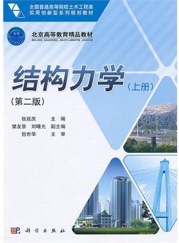 结构力学(上册)(第二版)