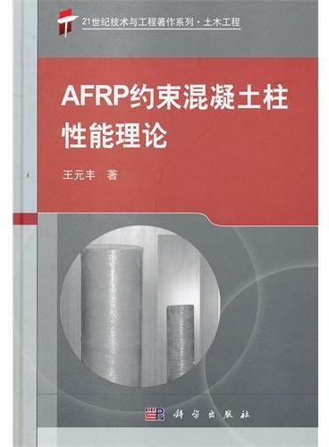 AFRP约束混凝土柱性能理论