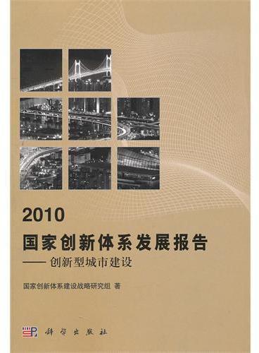 2010国家创新体系发展报告——创新型城市建设