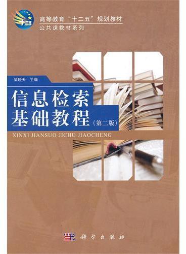 信息检索基础教程(第二版)