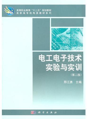 电工电子技术实验与实训(第二版)