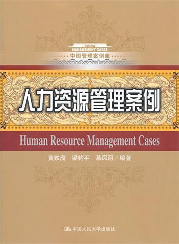 人力资源管理案例(中国管理案例库)
