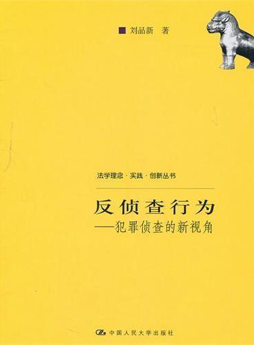 反侦查行为——犯罪侦查的新视角(法学理念·实践·创新丛书)