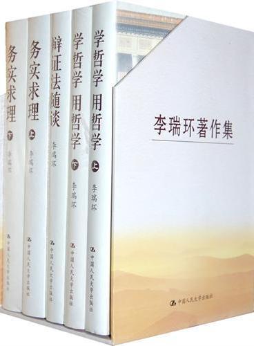 李瑞环著作集(包括《学哲学 用哲学》、《务实求理》、《辩证法随谈》三本闪烁着哲学智慧光芒的经典著作)