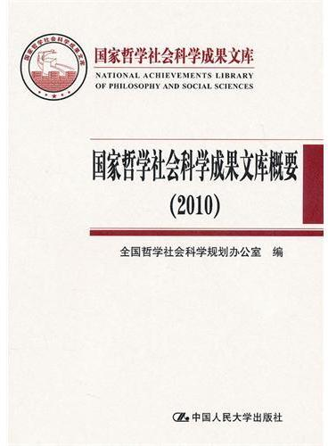 国家哲学社会科学成果文库概要(2010)(国家哲学社会科学成果文库)