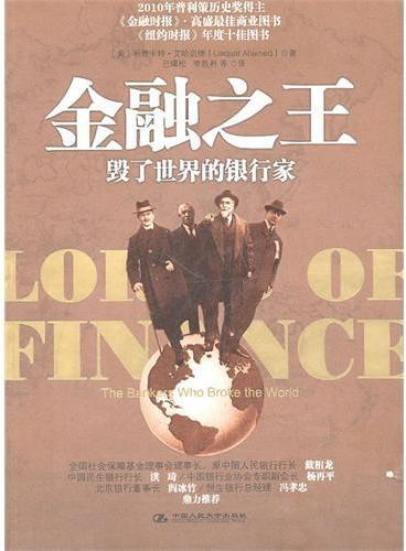 金融之王:毁了世界的银行家(2010年普利策历史奖得主,金融时报和高盛最佳商业图书,《纽约时报》年度十佳图书)