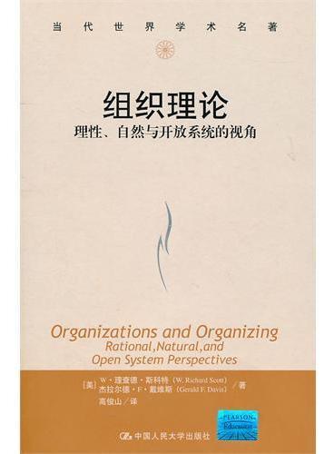 组织理论:理性、自然与开放系统的视角(当代世界学术名著)