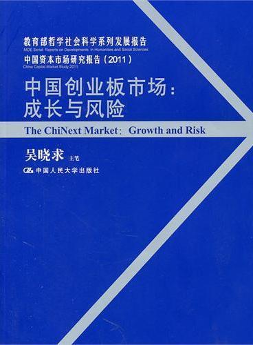中国创业板市场:成长与风险(教育部哲学社会科学系列发展报告;中国资本市场研究报告(2011))