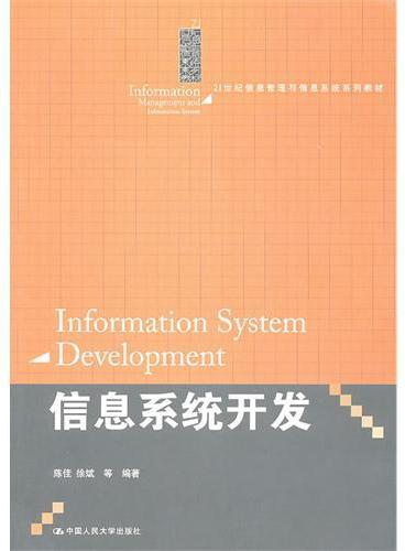 信息系统开发(21世纪信息管理与信息系统系列教材)