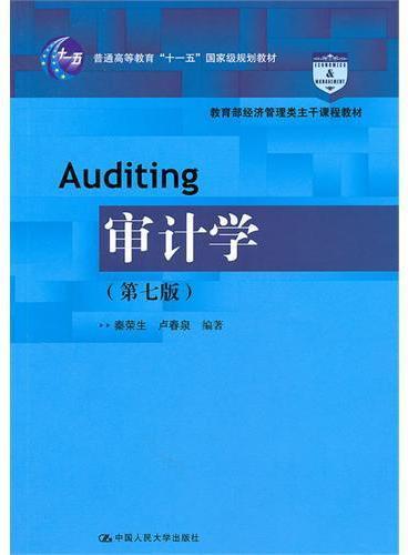 """审计学  第七版 (教育部经济管理类主干课程教材;""""十一五""""国家级规划教材)"""