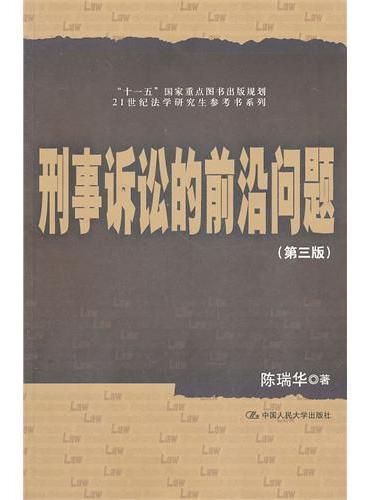 """刑事诉讼的前沿问题(第三版)(21世纪法学研究生参考书系列;""""十一五""""国家重点图书出版规划)"""