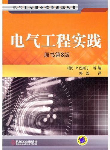电气工程实践(原书第8版)