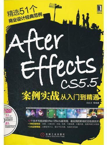 After Effects CS5.5案例实战从入门到精通(12个专题讲解After Effects最常用、最实用的影视栏目包装技术)