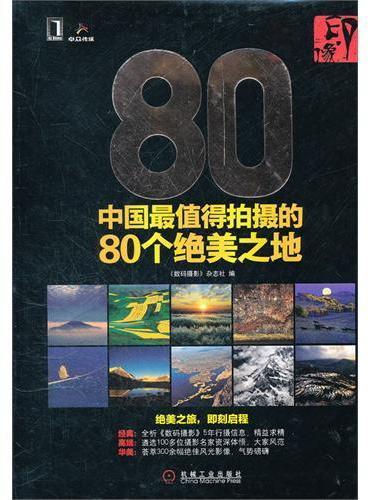 印*像——中国最值得拍摄的80个绝美之地(全析《数码摄影》5年行摄信息,精益求精;遴选100多位摄影名家资深体悟,大家风范;荟萃300余幅绝佳风光影像,气势磅礴)