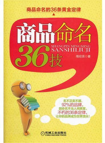 商品命名36技(名不正卖不顺,不朽的36条定律,让你的品牌成为世界顶尖!)