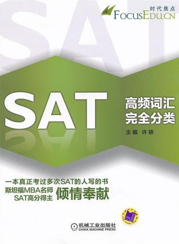 SAT高频词汇完全分类--时代焦点英语学习丛书(斯坦福名师SAT高分得主倾情奉献)