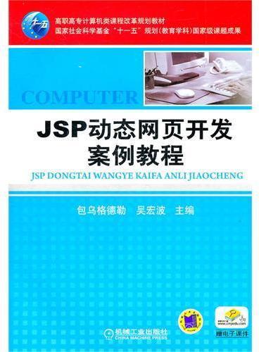 JSP动态网页开发案例教程