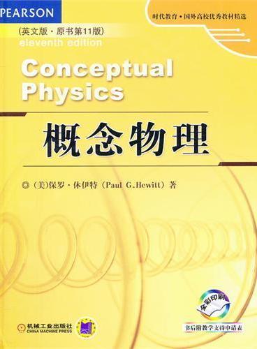 概念物理(全彩精装英文版-原书第11版)