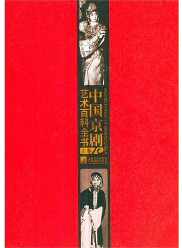 中国京剧艺术百科全书(平装)