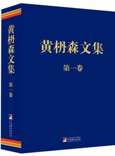 黄枬森文集(第一卷)