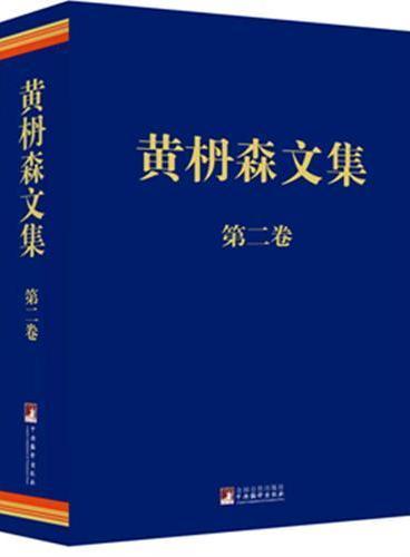 黄枬森文集(第二卷)