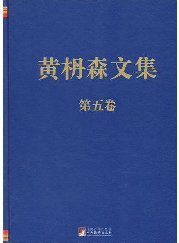 黄枬森文集(第五卷)