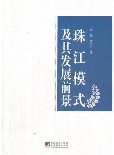 珠江模式及其发展前景:广东民营经济发展路径研究