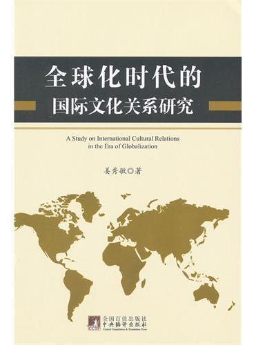 全球化时代的国际文化关系研究