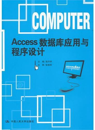 Access 数据库应用与程序设计