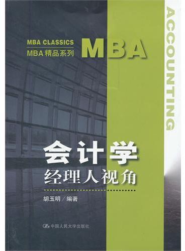 会计学:经理人视角(MBA精品系列)