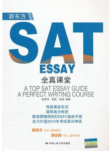 SAT ESSAY 全真课堂