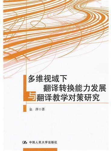 多维视域下翻译转换能力发展与翻译教学对策研究