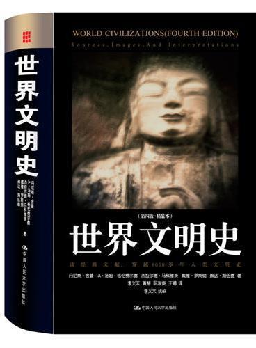 世界文明史(第四版)(精装彩印版)